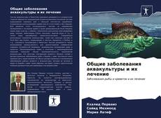 Bookcover of Общие заболевания аквакультуры и их лечение