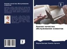 Buchcover von Анализ качества обслуживания клиентов