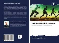 Bookcover of Школьная физкультура