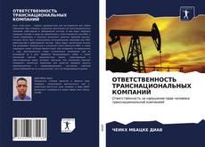 Bookcover of ОТВЕТСТВЕННОСТЬ ТРАНСНАЦИОНАЛЬНЫХ КОМПАНИЙ