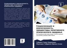 Buchcover von Социализация и вовлеченность, предикторы позитивного психического здоровья