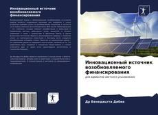 Bookcover of Инновационный источник возобновляемого финансирования