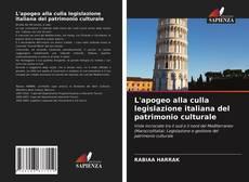 L'apogeo alla culla legislazione italiana del patrimonio culturale的封面