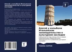 Обложка Апогей у колыбели Итальянское законодательство о культурном наследии