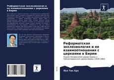 Обложка Реформатская экклезиология и ее взаимоотношения с церквями в Бирме