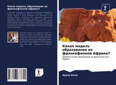 Bookcover of Какая модель образования во франкофонной Африке?