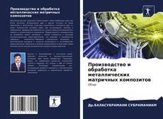 Couverture de Производство и обработка металлических матричных композитов