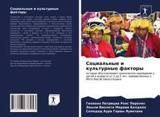 Bookcover of Социальные и культурные факторы