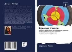 Bookcover of Доверие Конара