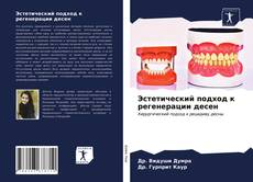 Copertina di Эстетический подход к регенерации десен
