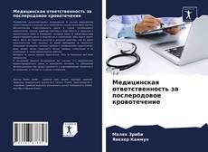 Portada del libro de Медицинская ответственность за послеродовое кровотечение