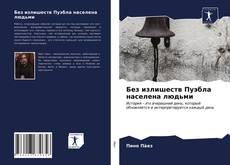 Bookcover of Без излишеств Пуэбла населена людьми