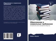 Образование и социальные требования kitap kapağı