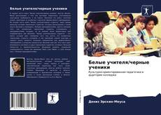 Обложка Белые учителя/черные ученики