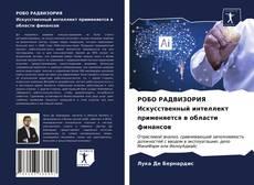 Portada del libro de РОБО РАДВИЗОРИЯ Искусственный интеллект применяется в области финансов