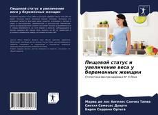 Couverture de Пищевой статус и увеличение веса у беременных женщин