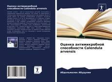 Bookcover of Оценка антимикробной способности Calendula arvensis