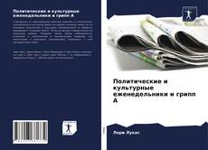 Политические и культурные еженедельники и грипп А的封面