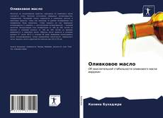 Bookcover of Оливковое масло