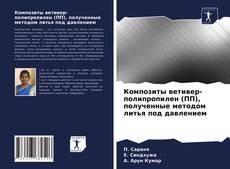 Couverture de Композиты ветивер-полипропилен (ПП), полученные методом литья под давлением