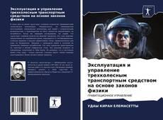Обложка Эксплуатация и управление трехколесным транспортным средством на основе законов физики