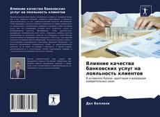 Обложка Влияние качества банковских услуг на лояльность клиентов