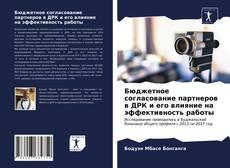 Bookcover of Бюджетное согласование партнеров в ДРК и его влияние на эффективность работы