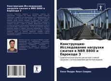 Обложка Конструкции-Исследование нагрузки сжатия в NBR 8800 и Еврокоде 3