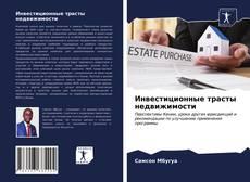 Bookcover of Инвестиционные трасты недвижимости