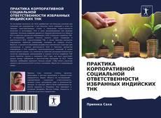 Bookcover of ПРАКТИКА КОРПОРАТИВНОЙ СОЦИАЛЬНОЙ ОТВЕТСТВЕННОСТИ ИЗБРАННЫХ ИНДИЙСКИХ ТНК