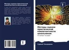 Обложка Методы оценки практической компетентности школьников