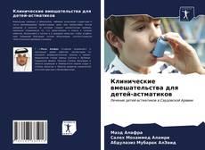 Capa do livro de Клинические вмешательства для детей-астматиков