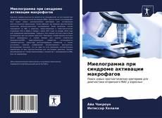 Bookcover of Миелограмма при синдроме активации макрофагов