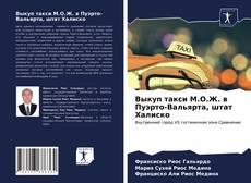 Bookcover of Выкуп такси М.О.Ж. в Пуэрто-Вальярта, штат Халиско