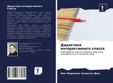 Capa do livro de Дидактика интерактивного класса