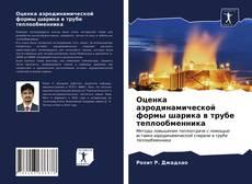 Bookcover of Оценка аэродинамической формы шарика в трубе теплообменника