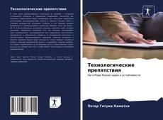 Bookcover of Технологические препятствия