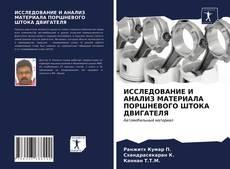 Bookcover of ИССЛЕДОВАНИЕ И АНАЛИЗ МАТЕРИАЛА ПОРШНЕВОГО ШТОКА ДВИГАТЕЛЯ