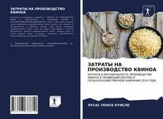 Bookcover of ЗАТРАТЫ НА ПРОИЗВОДСТВО КВИНОА