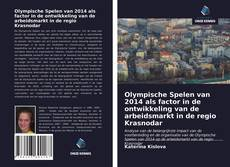 Capa do livro de Olympische Spelen van 2014 als factor in de ontwikkeling van de arbeidsmarkt in de regio Krasnodar