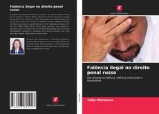 Обложка Falência ilegal no direito penal russo