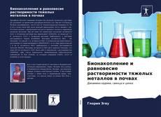 Capa do livro de Бионакопление и равновесие растворимости тяжелых металлов в почвах