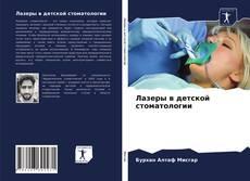 Copertina di Лазеры в детской стоматологии