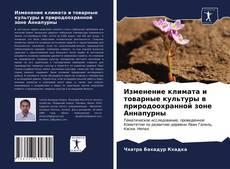 Bookcover of Изменение климата и товарные культуры в природоохранной зоне Аннапурны