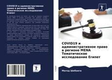 Couverture de COVID19 и административное право в регионе MENA Тематическое исследование Египет