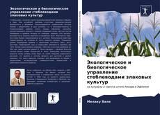 Экологическое и биологическое управление стеблеводами злаковых культур kitap kapağı