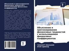 Объяснение и прогнозирование финансовых трудностей с использованием финансовых коэффициентов kitap kapağı