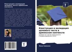 Обложка Констукция и валидация целевого теста в армянском контексте