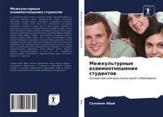 Межкультурные взаимоотношения студентов kitap kapağı