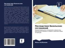 Buchcover von Последствия Базельских соглашений